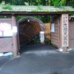 8月20日~8月21日 みちのく温泉旅 その5 蔵王温泉 大露天風呂