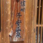 2019年8月1日~2日長野県高山村と万座湯の花旅館1