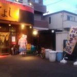 宮よし (西武池袋線狭山ヶ丘駅東口)