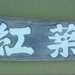 2019年8月1日~2日長野県高山村と万座湯の花旅館2