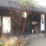 秩父 新木鉱泉旅館 Chichibu Araki Springs Ryokan