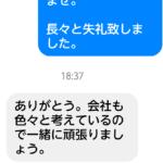 4/9 自宅警備2日目
