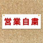 4/10 自宅警備3日目 小池都知事会見
