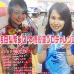 8月1日ボウリング転戦立川&東大和&所沢