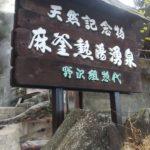 初冬の野沢温泉とほたる温泉