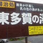 8月20日~8月21日 みちのく温泉旅 その1 鳴子温泉 東多賀の湯
