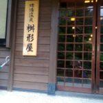 8月20日~8月21日 みちのく温泉旅 その6 姥湯温泉 桝形屋 Ubayu Onsen