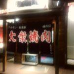 熊谷新風(焼肉)