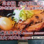 29日限定!!『磯玉肉そば』 麺処福吉