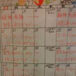 麺処『福吉』9月の限定メニュー表と今週の限定メニュー『海苔山葵まぜそば』