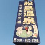 さくら市 松島温泉 乙女の湯 Sakura City Matsushima Onsen Otome no Yu