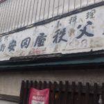 秩父 わらじカツ丼安田屋 Chichibu Waraji Katsudon Yasudaya