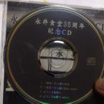 永井食堂35周年記念CD見つかる(笑)。
