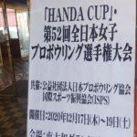 2020全日本女子プロボウリングトーナメント観戦